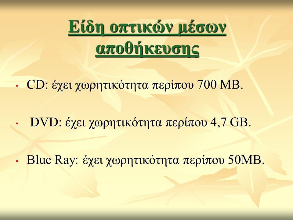 Είδη οπτικών μέσων αποθήκευσης CD: έχει χωρητικότητα περίπου 700 MB. D DVD: έχει χωρητικότητα περίπου 4,7 GB. Blue Ray: έχει χωρητικότητα περίπου 50MB