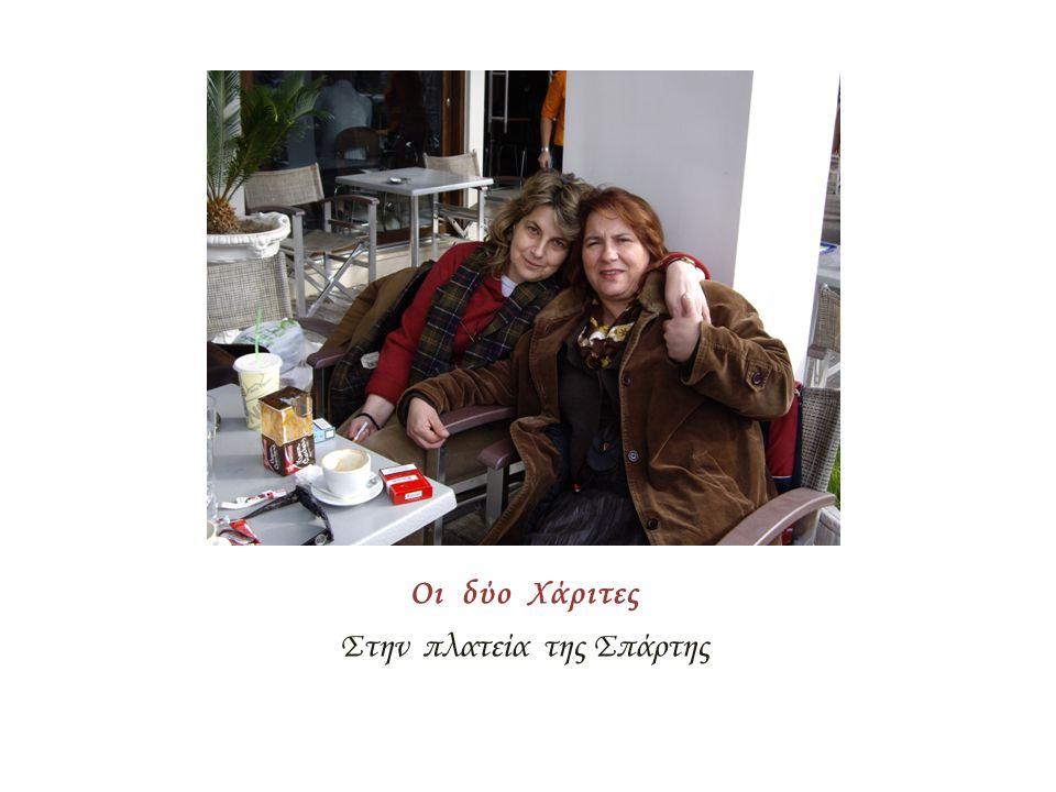 Οι δύο Χάριτες Στην πλατεία της Σπάρτης