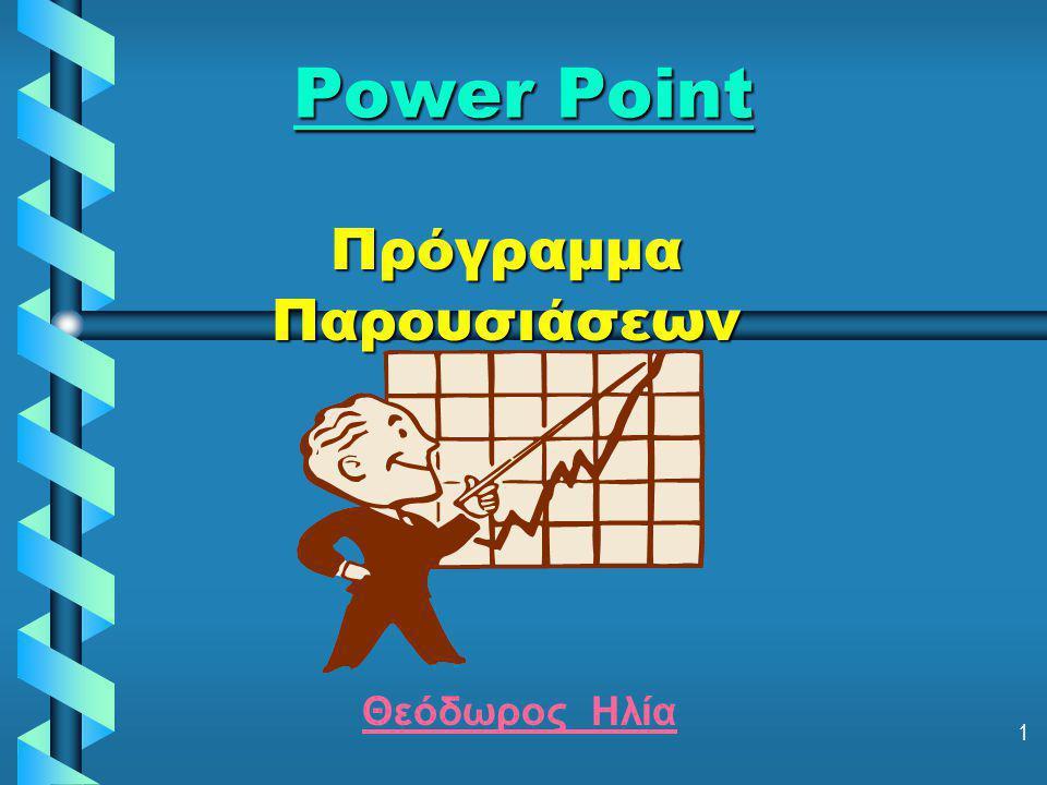 1 Power Point Πρόγραμμα Παρουσιάσεων Θεόδωρος Ηλία