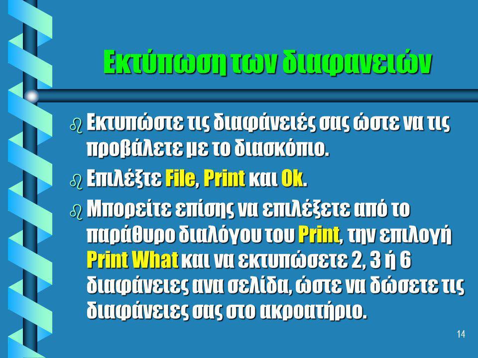13 Εναλλαγή διαφάνειας b Μπορείτε με το Power Point να καθορίσετε τον τρόπο και το ρυθμό εναλλαγής των διαφανειών. b Επιλέξτε από το μενού το slide sh