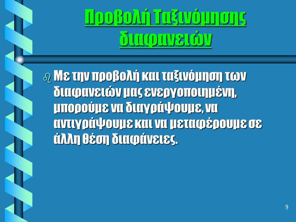 8 Προβολή Ταξινόμησης διαφανειών b Με την επιλογή αυτή παρουσιάζονται όλες οι διαφάνειές σας μαζεμένες. b Μπορείτε να επιλέξετε συγκεκριμένη διαφάνεια