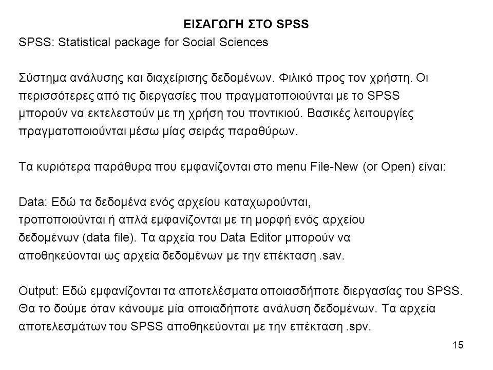 15 ΕΙΣΑΓΩΓΗ ΣΤΟ SPSS SPSS: Statistical package for Social Sciences Σύστημα ανάλυσης και διαχείρισης δεδομένων. Φιλικό προς τον χρήστη. Οι περισσότερες