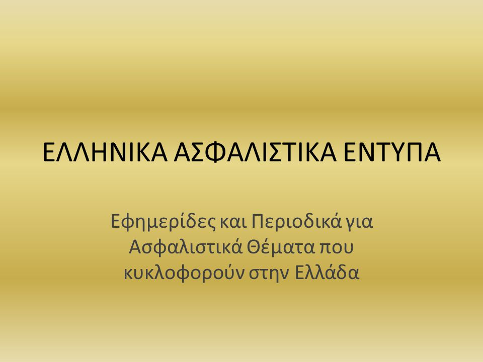 ΕΛΛΗΝΙΚΑ ΑΣΦΑΛΙΣΤΙΚΑ ΕΝΤΥΠΑ Εφημερίδες και Περιοδικά για Ασφαλιστικά Θέματα που κυκλοφορούν στην Ελλάδα