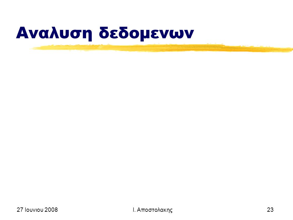 Αναλυση δεδομενων 27 Ιουνιου 2008 Ι. Αποστολακης 23