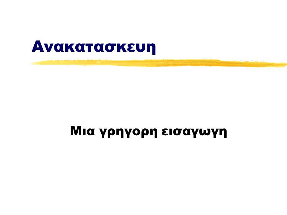 27 Ιουνιου 2008 Ι. Αποστολακης 16 Τα 'θερμιδομετρα' Ο ΑΤΛΑΣ: τεραστιος και πολυπλοκος