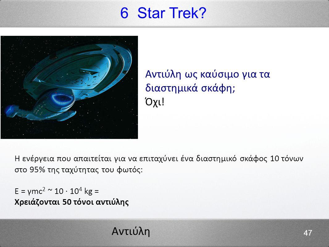 Αντιύλη 47 6 Star Trek? Η ενέργεια που απαιτείται για να επιταχύνει ένα διαστημικό σκάφος 10 τόνων στο 95% της ταχύτητας του φωτός: E = γmc 2 ~ 10 · 1
