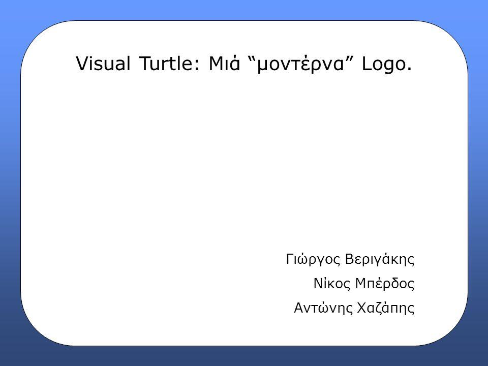 Διδακτική αξία: Γιατί να φτιάξουμε μια Visual Logo; Τι καινούριο προσθέτει η Visual Turtle; Η διδακτική αξία της Visual Turtle είναι ουσιαστικά ίδια με αυτήν της Logo – μιας γλώσσας που δημιουργήθηκε εξ' αρχής για καθαρά διδακτικούς σκοπούς.