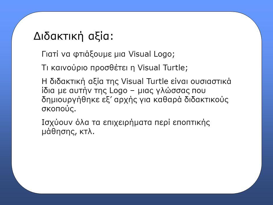 Διδακτική αξία: Γιατί να φτιάξουμε μια Visual Logo; Τι καινούριο προσθέτει η Visual Turtle; Η διδακτική αξία της Visual Turtle είναι ουσιαστικά ίδια μ
