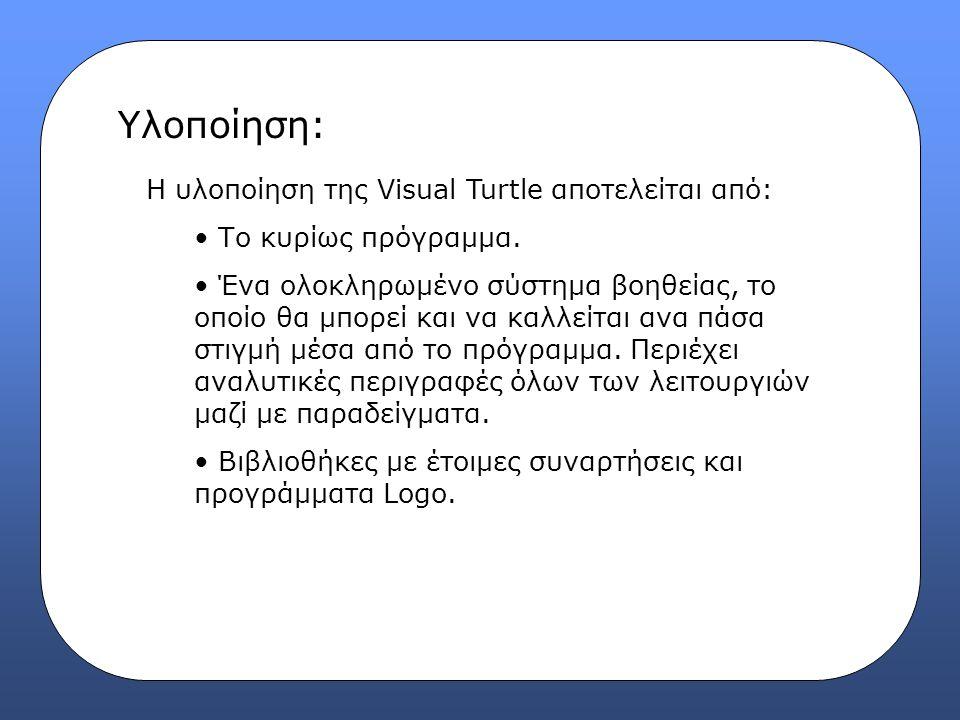 Υλοποίηση: Η υλοποίηση της Visual Turtle αποτελείται από: Το κυρίως πρόγραμμα. Ένα ολοκληρωμένο σύστημα βοηθείας, το οποίο θα μπορεί και να καλλείται