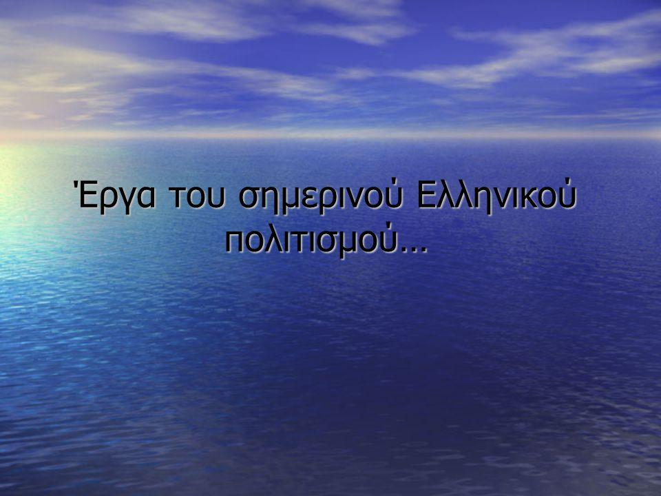 Έργα του σημερινού Ελληνικού πολιτισμού…