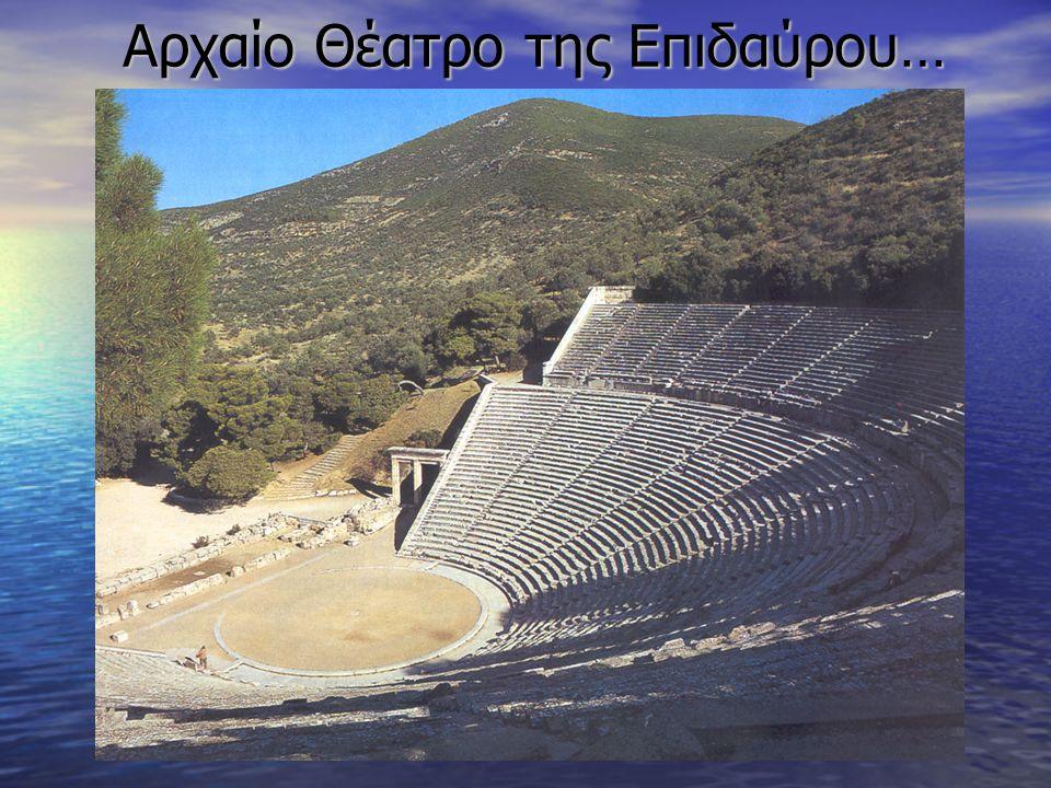 Αρχαίο Θέατρο της Επιδαύρου…