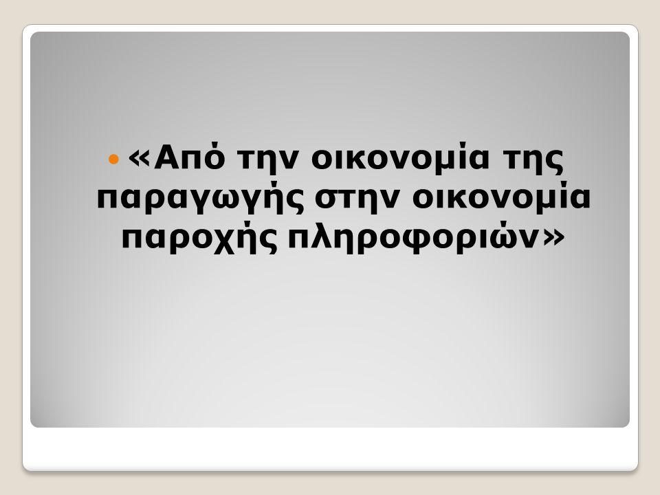 «Από την οικονομία της παραγωγής στην οικονομία παροχής πληροφοριών»