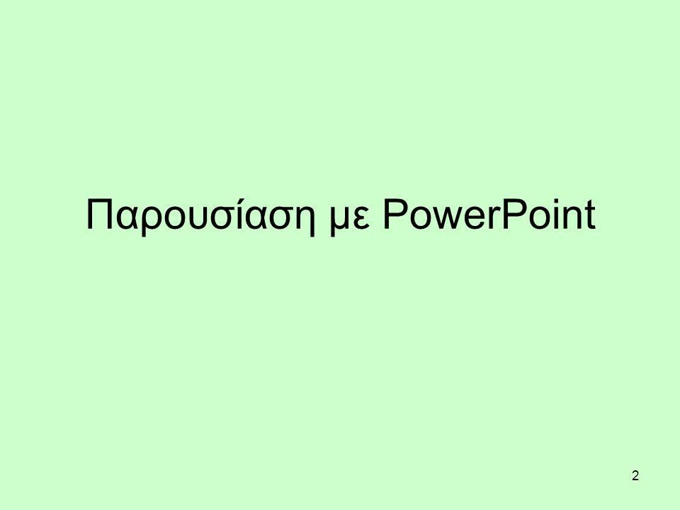 2 Παρουσίαση με PowerPoint