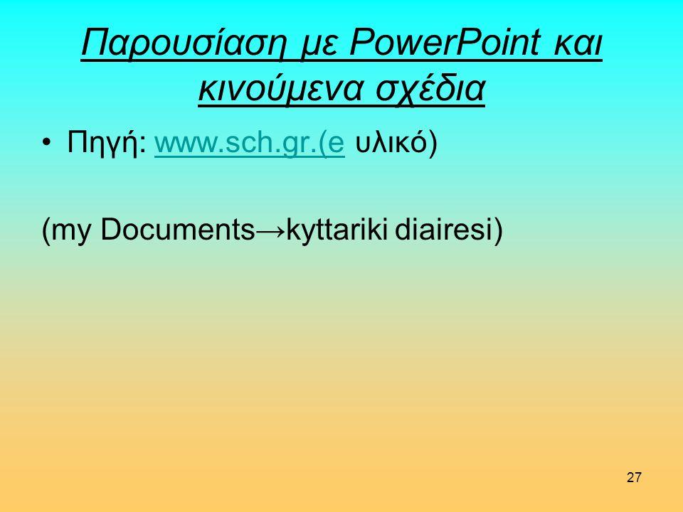 27 Παρουσίαση με PowerPoint και κινούμενα σχέδια Πηγή: www.sch.gr.(e υλικό)www.sch.gr.(e (my Documents→kyttariki diairesi)