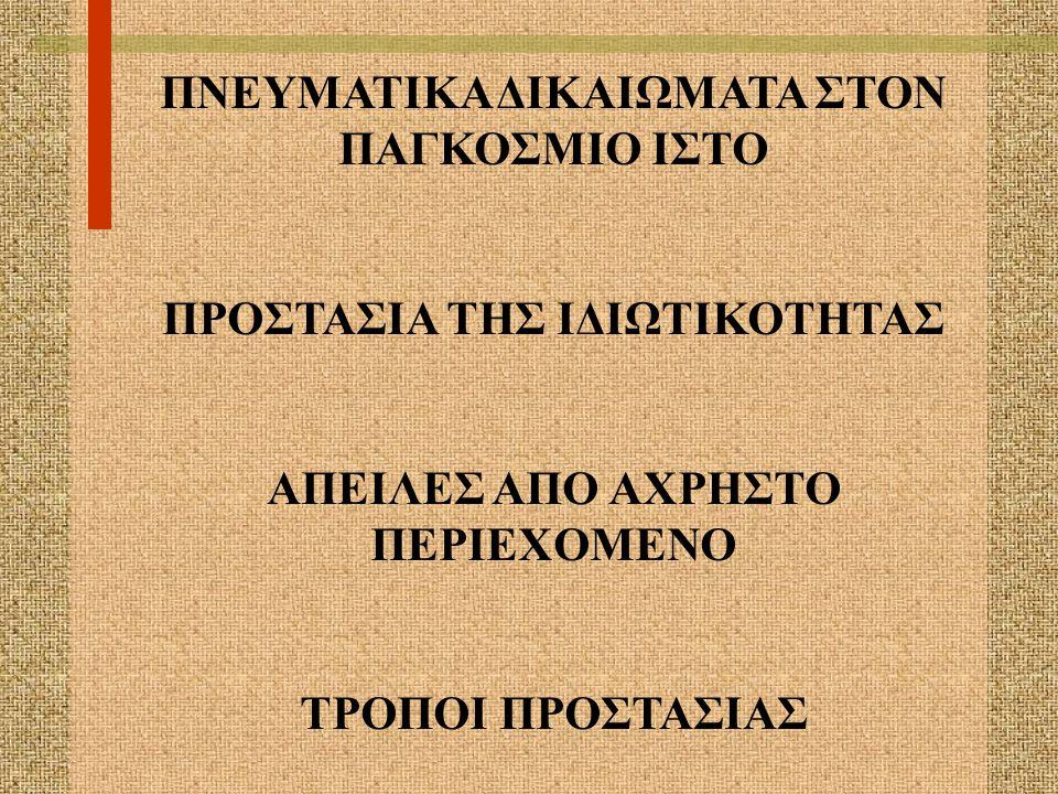 Παρουσίαση του Βαλαβάνη Ασημάκη Αθήνα 24 Φεβρ.2005
