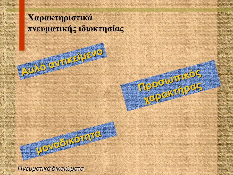 Πνευματικά δικαιώματα Αντικείμενο πνευματικού δικαιώματος Γραπτά & προφορικά κείμενα Θεατρικά έργα Μουσικές συνθέσεις Χαρακτικά, έργα γλυπτικής, ζωγραφική,φωτογραφίες Αρχιτεκτονικά έργα Έργα εφαρμοσμένων τεχνών Οπτικοακουστικά έργα Διασκευές, μετατροπές έργων Βάσεις δεδομένων Προγράμματα ηλεκτρονικών υπολογιστών