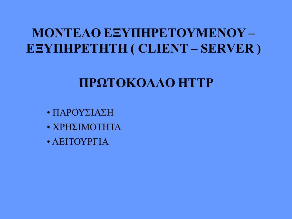 Μοντέλο Εξυπηρέτη-Εξυπηρετητή (Client-Server) Εξυπηρέτης (server) Εξυπηρετούμενοι (clients – πολλοί)  Αιτήσεις – Απαντήσεις  Απλό πρωτόκολλο Αίτησης-Απάντησης χωρίς σύνδεση