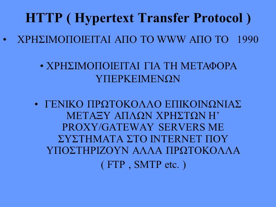 HTTP ( Hypertext Transfer Protocol ) ΓΕΝΙΚΟ ΠΡΩΤΟΚΟΛΛΟ ΕΠΙΚΟΙΝΩΝΙΑΣ ΜΕΤΑΞΥ ΑΠΛΩΝ ΧΡΗΣΤΩΝ Η' PROXY/GATEWAY SERVERS ME ΣΥΣΤΗΜΑΤΑ ΣΤΟ INTERNET ΠΟΥ ΥΠΟΣΤΗ