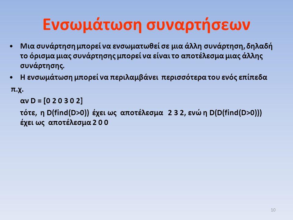 Μια συνάρτηση μπορεί να ενσωματωθεί σε μια άλλη συνάρτηση, δηλαδή το όρισμα μιας συνάρτησης μπορεί να είναι το αποτέλεσμα μιας άλλης συνάρτησης. Η ενσ