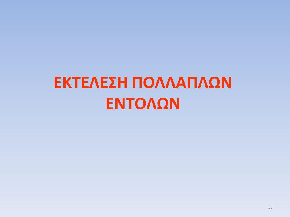 ΕΚΤΕΛΕΣΗ ΠΟΛΛΑΠΛΩΝ ΕΝΤΟΛΩΝ 11