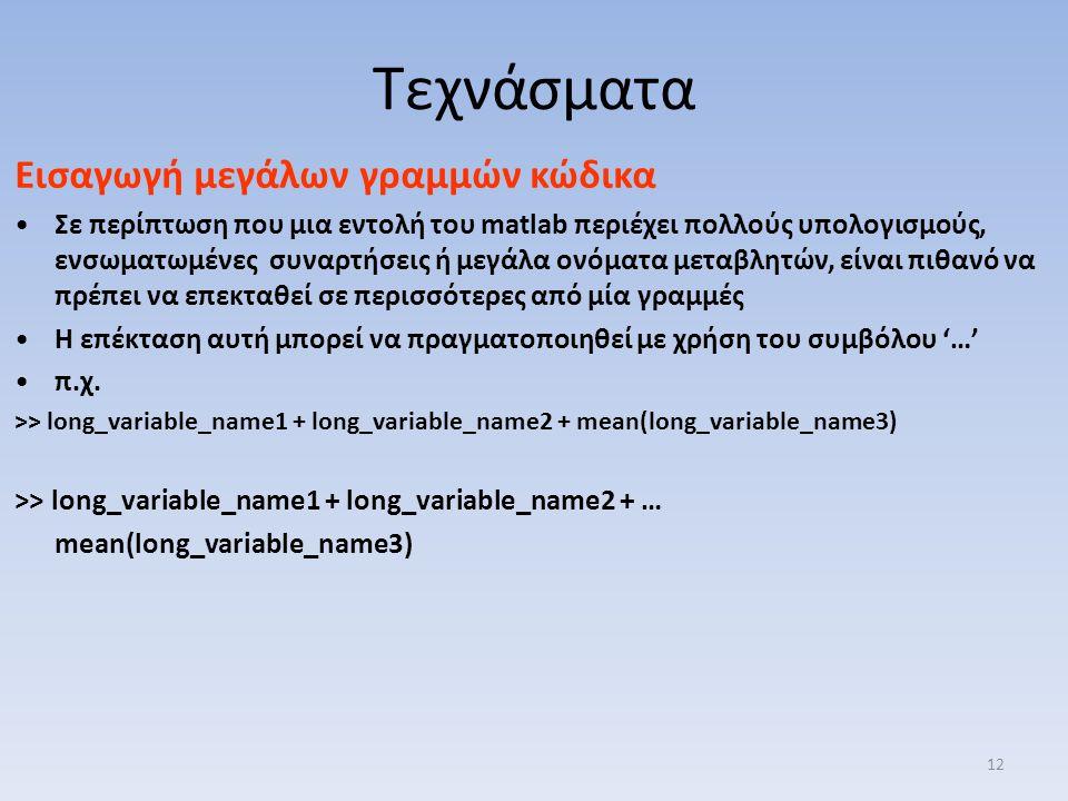 Εισαγωγή μεγάλων γραμμών κώδικα Σε περίπτωση που μια εντολή του matlab περιέχει πολλούς υπολογισμούς, ενσωματωμένες συναρτήσεις ή μεγάλα ονόματα μεταβ