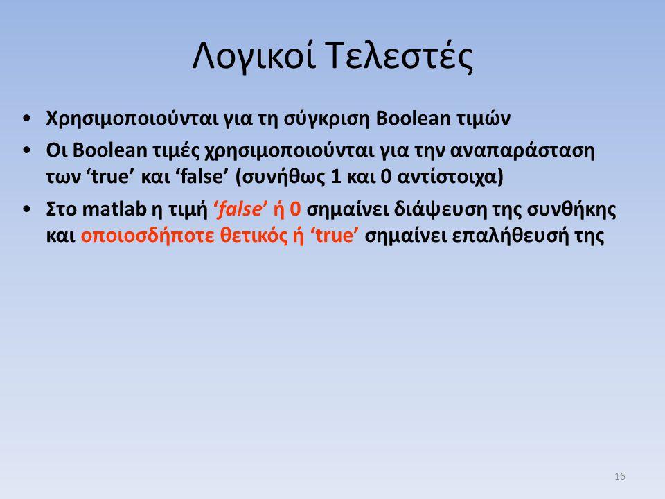 Χρησιμοποιούνται για τη σύγκριση Boolean τιμών Οι Boolean τιμές χρησιμοποιούνται για την αναπαράσταση των 'true' και 'false' (συνήθως 1 και 0 αντίστοι