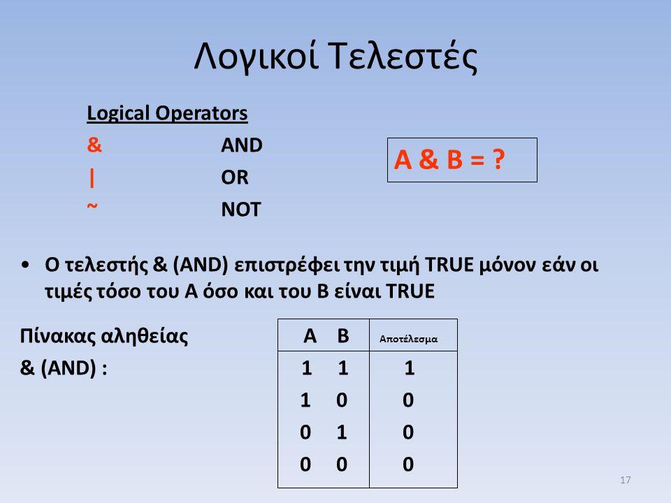 Logical Operators & AND | OR ~NOT Ο τελεστής & (AND) επιστρέφει την τιμή TRUE μόνον εάν οι τιμές τόσο του Α όσο και του Β είναι TRUE Πίνακας αληθείας