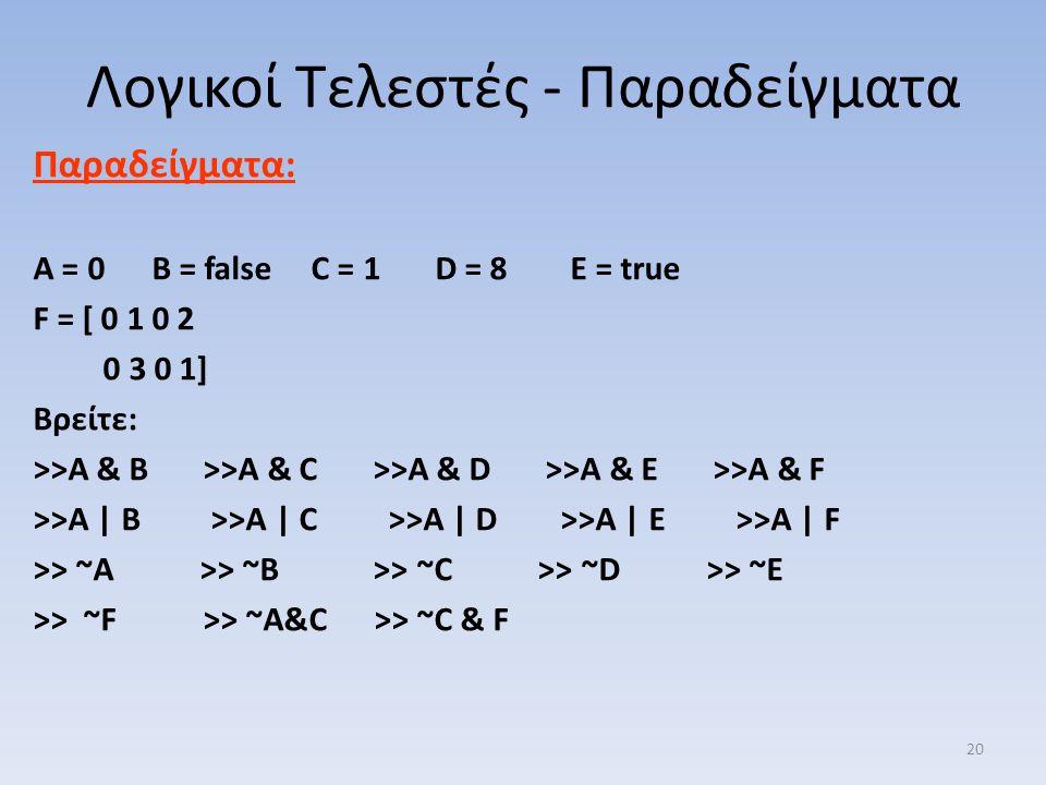 Παραδείγματα: A = 0 B = false C = 1 D = 8 E = true F = [ 0 1 0 2 0 3 0 1] Βρείτε: >>A & B >>A & C >>A & D >>A & E >>A & F >>A | B >>A | C >>A | D >>A