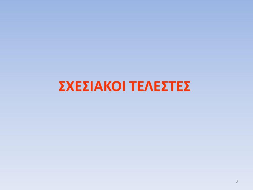 ΣΧΕΣΙΑΚΟΙ ΤΕΛΕΣΤΕΣ 3