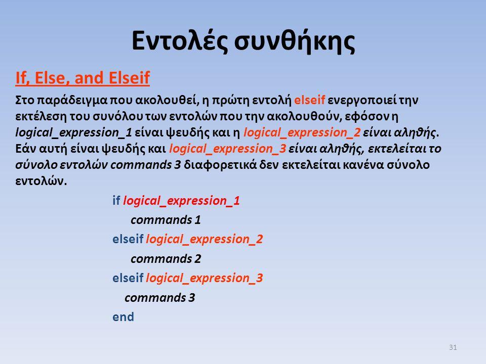 If, Else, and Elseif Στο παράδειγμα που ακολουθεί, η πρώτη εντολή elseif ενεργοποιεί την εκτέλεση του συνόλου των εντολών που την ακολουθούν, εφόσον η