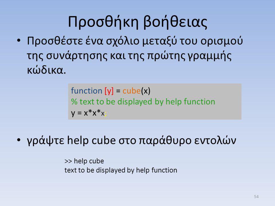 Προσθήκη βοήθειας Προσθέστε ένα σχόλιο μεταξύ του ορισμού της συνάρτησης και της πρώτης γραμμής κώδικα. γράψτε help cube στο παράθυρο εντολών function
