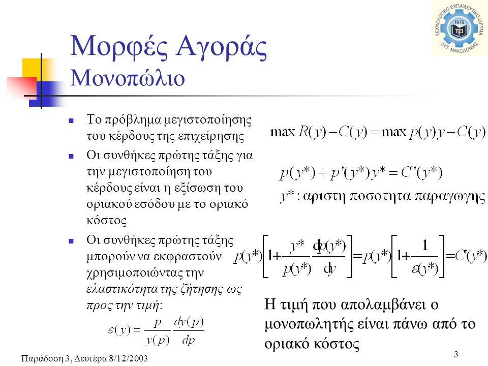 Παράδοση 3, Δευτέρα 8/12/2003 14 Χρησιμοποιώντας τη συνάρτηση ζήτησης και την τελευταία συνθήκη, το επίπεδο παραγωγής των δύο επιχειρήσεων πρέπει να ικανοποιεί τις εξισώσεις: Η καμπύλη αντίδρασης (reaction curve) δείχνει πώς η παραγωγή της επιχείρησης 1 αλλάζει σε σχέση με αυτή της επιχείρησης 2 Το δυοπώλιο του Cournot Μορφές Αγοράς Δυοπώλιο MR 1, MC 1 q1q1 q2q2 q1q1