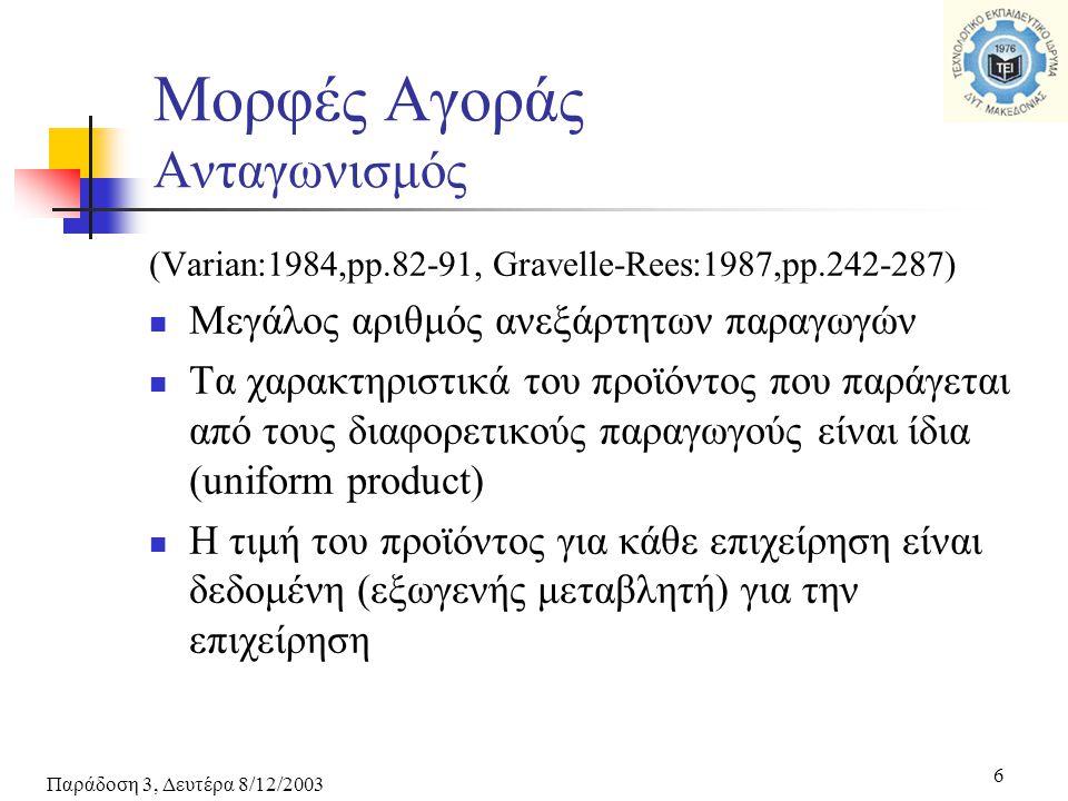 Παράδοση 3, Δευτέρα 8/12/2003 6 (Varian:1984,pp.82-91, Gravelle-Rees:1987,pp.242-287) Μεγάλος αριθμός ανεξάρτητων παραγωγών Τα χαρακτηριστικά του προϊ