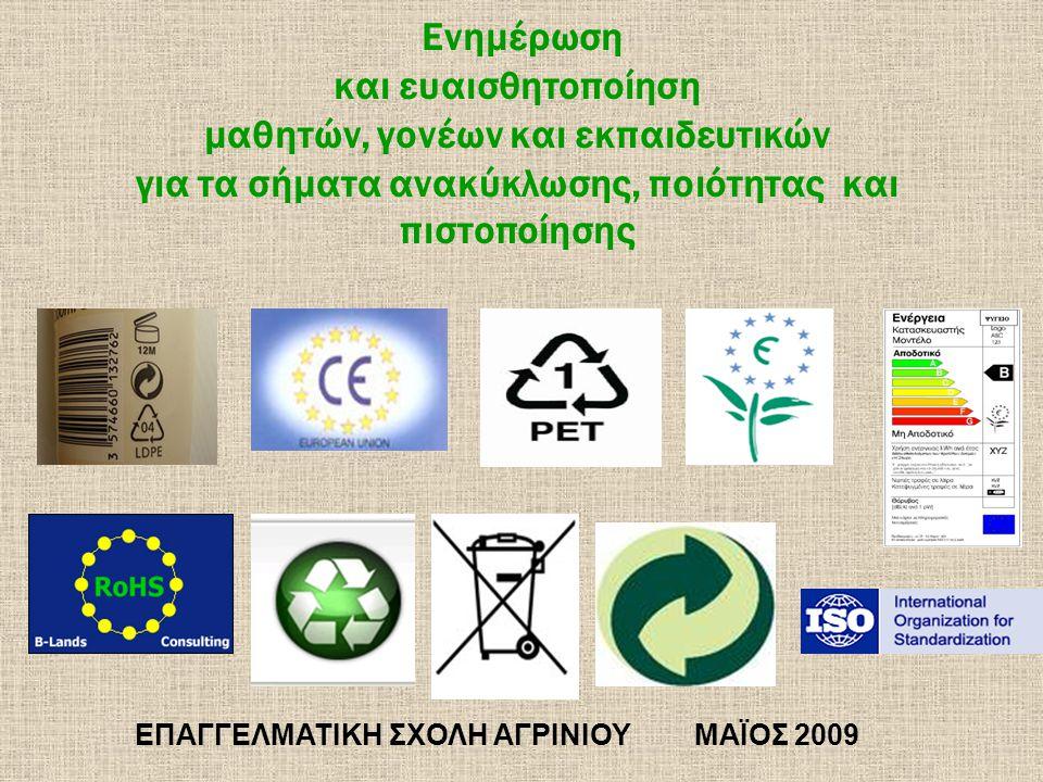 2 το Πράσινο Σήμα Green Dot, που εκτός από πράσινο έχει και άλλα χρώματα, ενημερώνει τον καταναλωτή ότι ο κατασκευαστής του προϊόντος συνεισφέρει στο κόστος της ανακύκλωσης με κάποιο τρόπο.