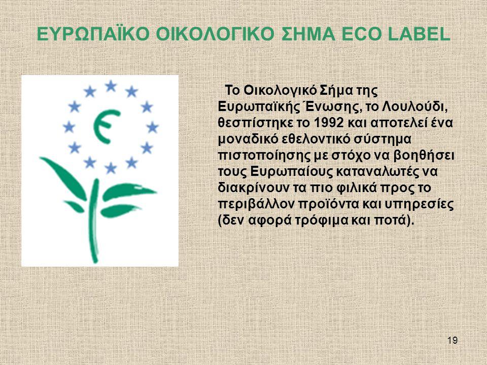 20 ΕΥΡΩΠΑΪΚΟ ΟΙΚΟΛΟΓΙΚΟ ΣΗΜΑ ECO LABEL για την απονομή του Σήματος έχουν θεσπιστεί διάφορα κριτήρια τα οποία έχουν ως σκοπό τον περιορισμό των κυριότερων επιπτώσεων στο περιβάλλον κατά τη διάρκεια και των τριών φάσεων του κύκλου ζωής της υπηρεσίας (αγορά, παροχή υπηρεσίας, απόβλητα).