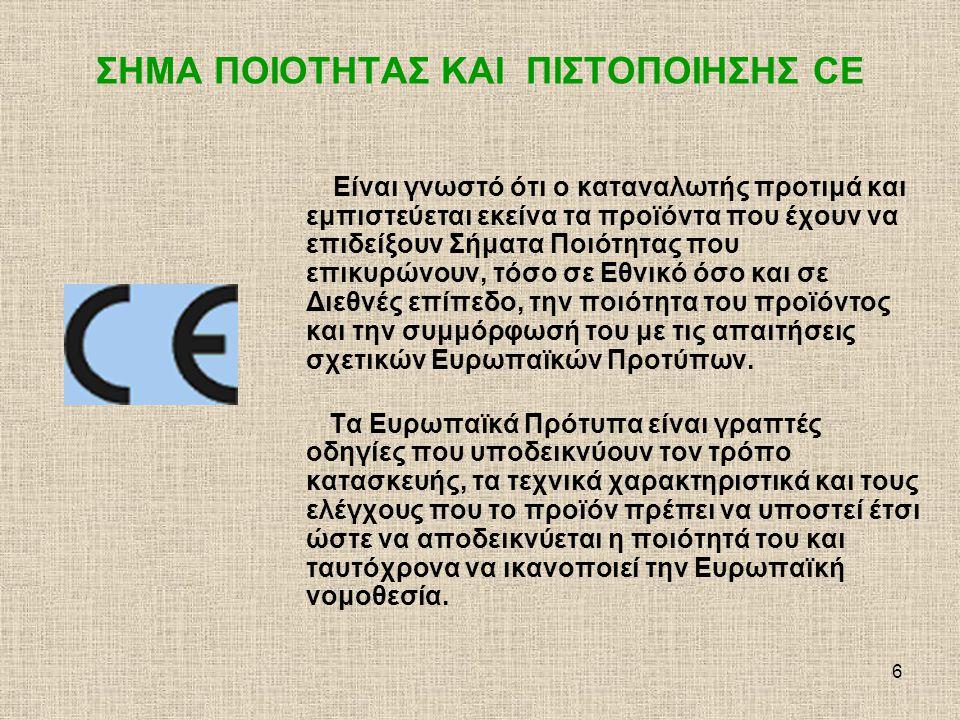 7 ΣΗΜΑΝΣΗ CE Τα αρχικά CE προέρχονται από την γαλλική φράση Conformité Europeenne που μεταφράζεται ως Ευρωπαϊκή συμμόρφωση, και υποδηλώνει ότι το προϊόν έχει κατασκευαστεί σύμφωνα με Πρότυπα και Προδιαγραφές, που εξασφαλίζουν την ασφαλή λειτουργία του σε σχέση με την υγεία του ανθρώπου και την προστασία του περιβάλλοντος.