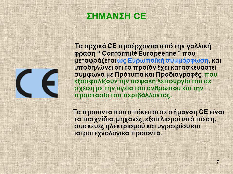 8 ΣΗΜΑΝΣΗ CE Το σήμα CE θεωρείται απολύτως απαραίτητο για την ελεύθερη παραγωγή, διακίνηση και κυκλοφορία διαφόρων προϊόντων.