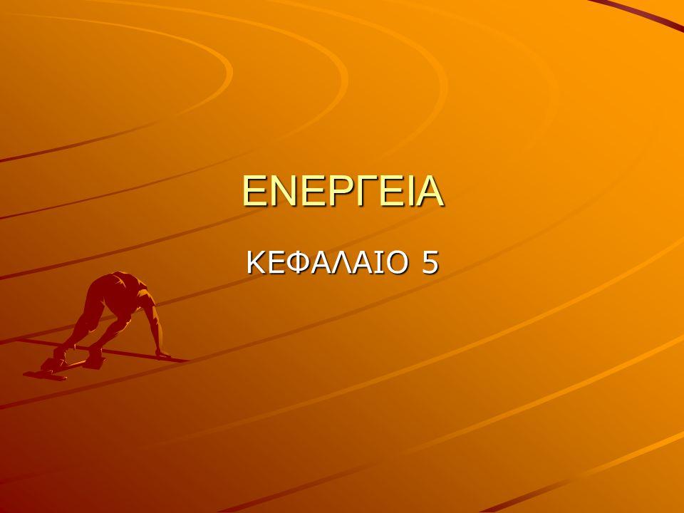 ΕΝΕΡΓΕΙΑ ΚΕΦΑΛΑΙΟ 5