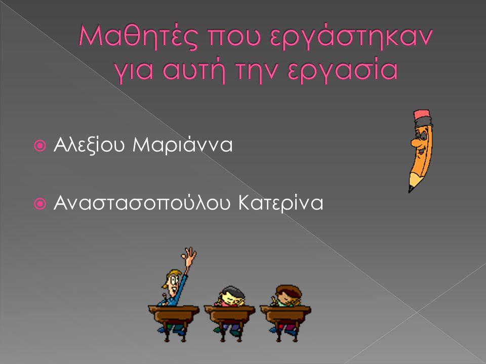  Αλεξίου Μαριάννα  Αναστασοπούλου Κατερίνα