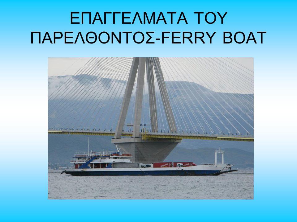ΕΠΑΓΓΕΛΜΑΤΑ ΤΟΥ ΠΑΡΕΛΘΟΝΤΟΣ-FERRY BOAT
