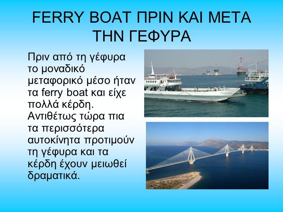 FERRY BOAT ΠΡΙΝ ΚΑΙ ΜΕΤΑ ΤΗΝ ΓΕΦΥΡΑ Πριν από τη γέφυρα το μοναδικό μεταφορικό μέσο ήταν τα ferry boat και είχε πολλά κέρδη. Αντιθέτως τώρα πια τα περι