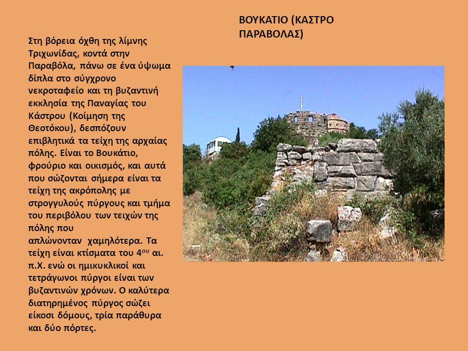 ΒΟΥΚΑΤΙΟ (ΚΑΣΤΡΟ ΠΑΡΑΒΟΛΑΣ) Στη βόρεια όχθη της λίμνης Τριχωνίδας, κοντά στην Παραβόλα, πάνω σε ένα ύψωμα δίπλα στο σύγχρονο νεκροταφείο και τη βυζαντινή εκκλησία της Παναγίας του Κάστρου (Κοίμηση της Θεοτόκου), δεσπόζουν επιβλητικά τα τείχη της αρχαίας πόλης.