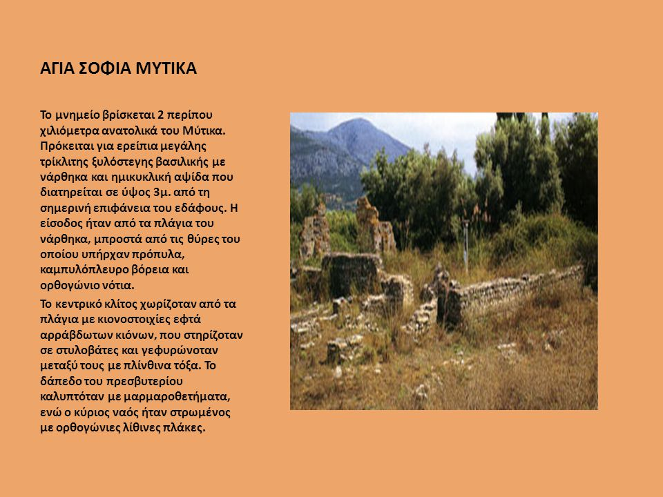 ΑΓΙΑ ΣΟΦΙΑ ΜΥΤΙΚΑ Το μνημείο βρίσκεται 2 περίπου χιλιόμετρα ανατολικά του Μύτικα.