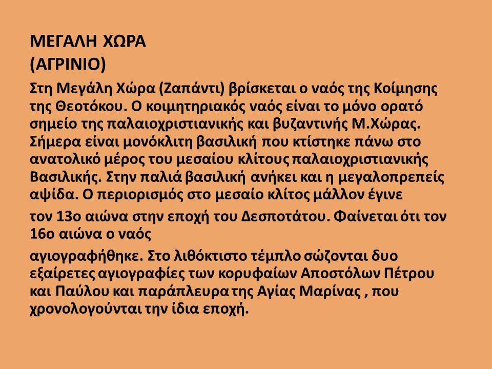 ΜΕΓΑΛΗ ΧΩΡΑ (ΑΓΡΙΝΙΟ) Στη Μεγάλη Χώρα (Ζαπάντι) βρίσκεται ο ναός της Κοίµησης της Θεοτόκου.
