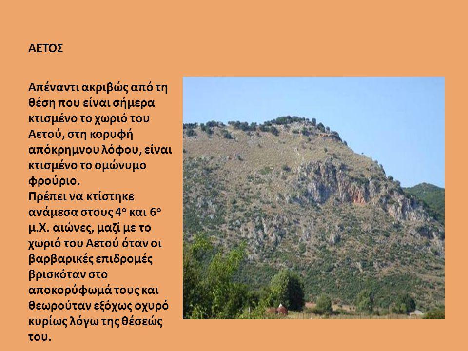 ΑΕΤΟΣ Απέναντι ακριβώς από τη θέση που είναι σήμερα κτισμένο το χωριό του Αετού, στη κορυφή απόκρημνου λόφου, είναι κτισμένο το ομώνυμο φρούριο.