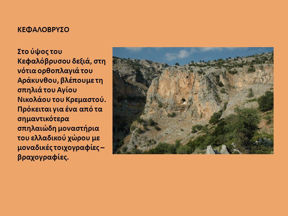 ΚΕΦΑΛΟΒΡΥΣΟ Στο ύψος του Κεφαλόβρυσου δεξιά, στη νότια ορθοπλαγιά του Αράκυνθου, βλέπουµε τη σπηλιά του Αγίου Νικολάου του Κρεµαστού.