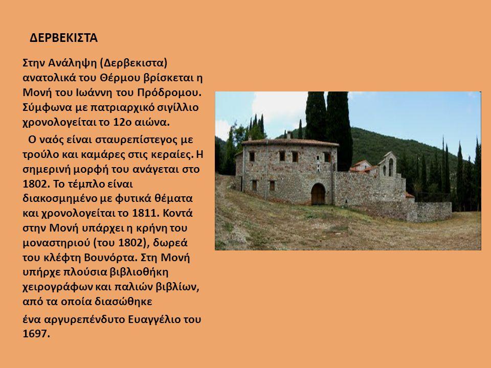 ΔΕΡΒΕΚΙΣΤΑ Στην Ανάληψη (∆ερβεκιστα) ανατολικά του Θέρµου βρίσκεται η Μονή του Ιωάννη του Πρόδροµου.