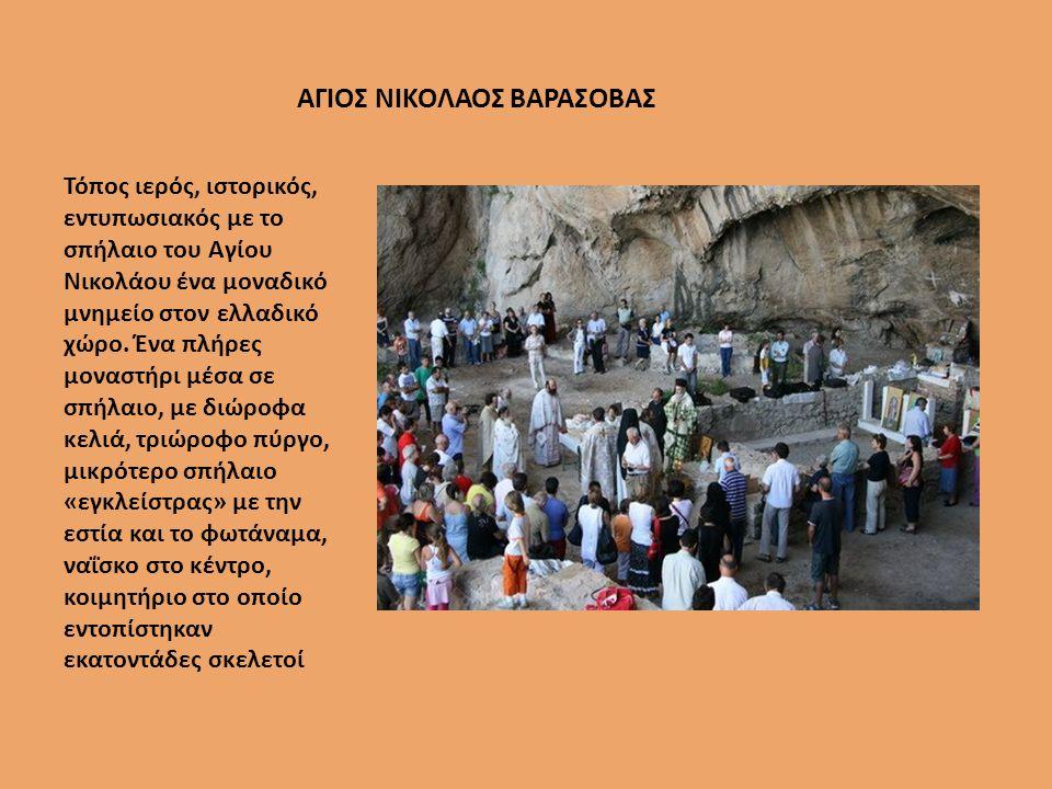 ΑΓΙΟΣ ΝΙΚΟΛΑΟΣ ΒΑΡΑΣΟΒΑΣ Τόπος ιερός, ιστορικός, εντυπωσιακός με το σπήλαιο του Αγίου Νικολάου ένα μοναδικό μνημείο στον ελλαδικό χώρο.