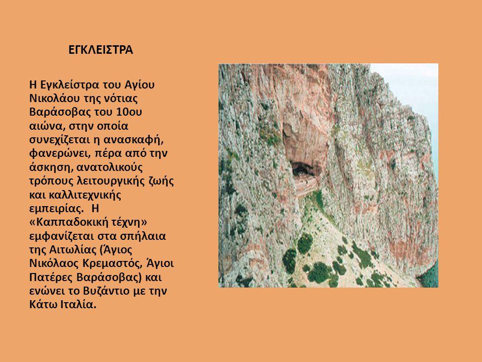 ΕΓΚΛΕΙΣΤΡΑ Η Εγκλείστρα του Αγίου Νικολάου της νότιας Βαράσοβας του 10ου αιώνα, στην οποία συνεχίζεται η ανασκαφή, φανερώνει, πέρα από την άσκηση, ανατολικούς τρόπους λειτουργικής ζωής και καλλιτεχνικής εμπειρίας.