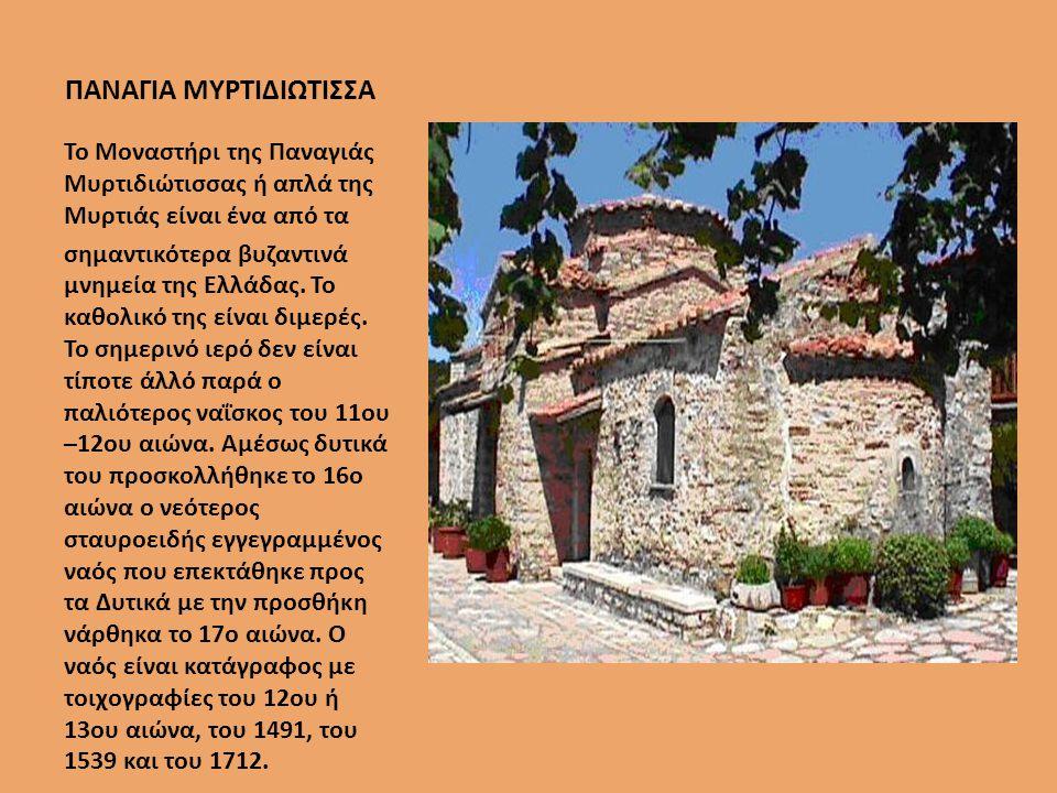 Το Μοναστήρι της Παναγιάς Μυρτιδιώτισσας ή απλά της Μυρτιάς είναι ένα από τα σηµαντικότερα βυζαντινά µνηµεία της Ελλάδας.